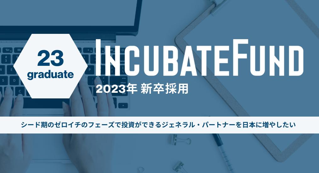 インキュベイトファンド新卒選考開始事前登録フォーム【23卒向け】