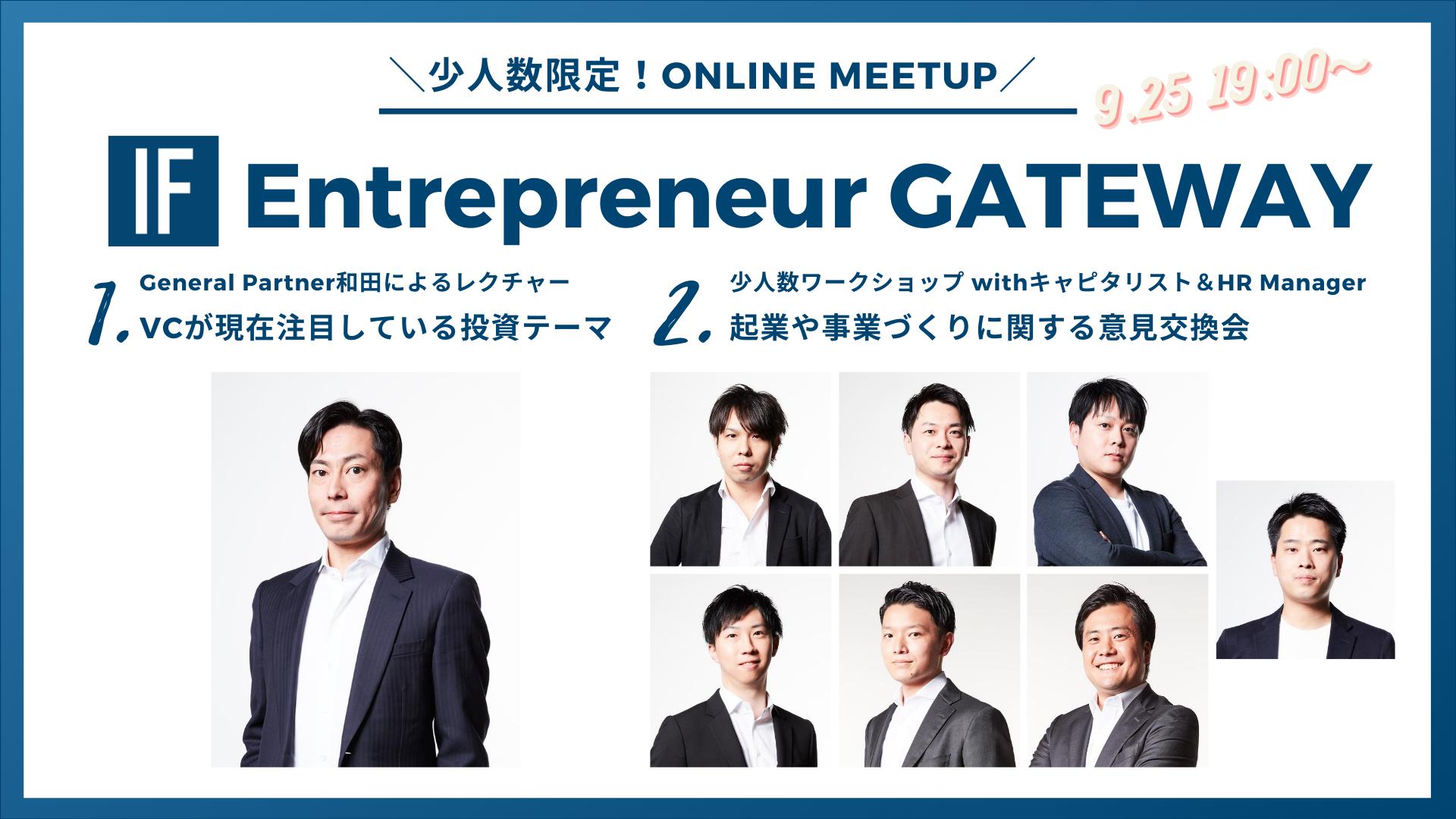 Entrepreneur Gateway