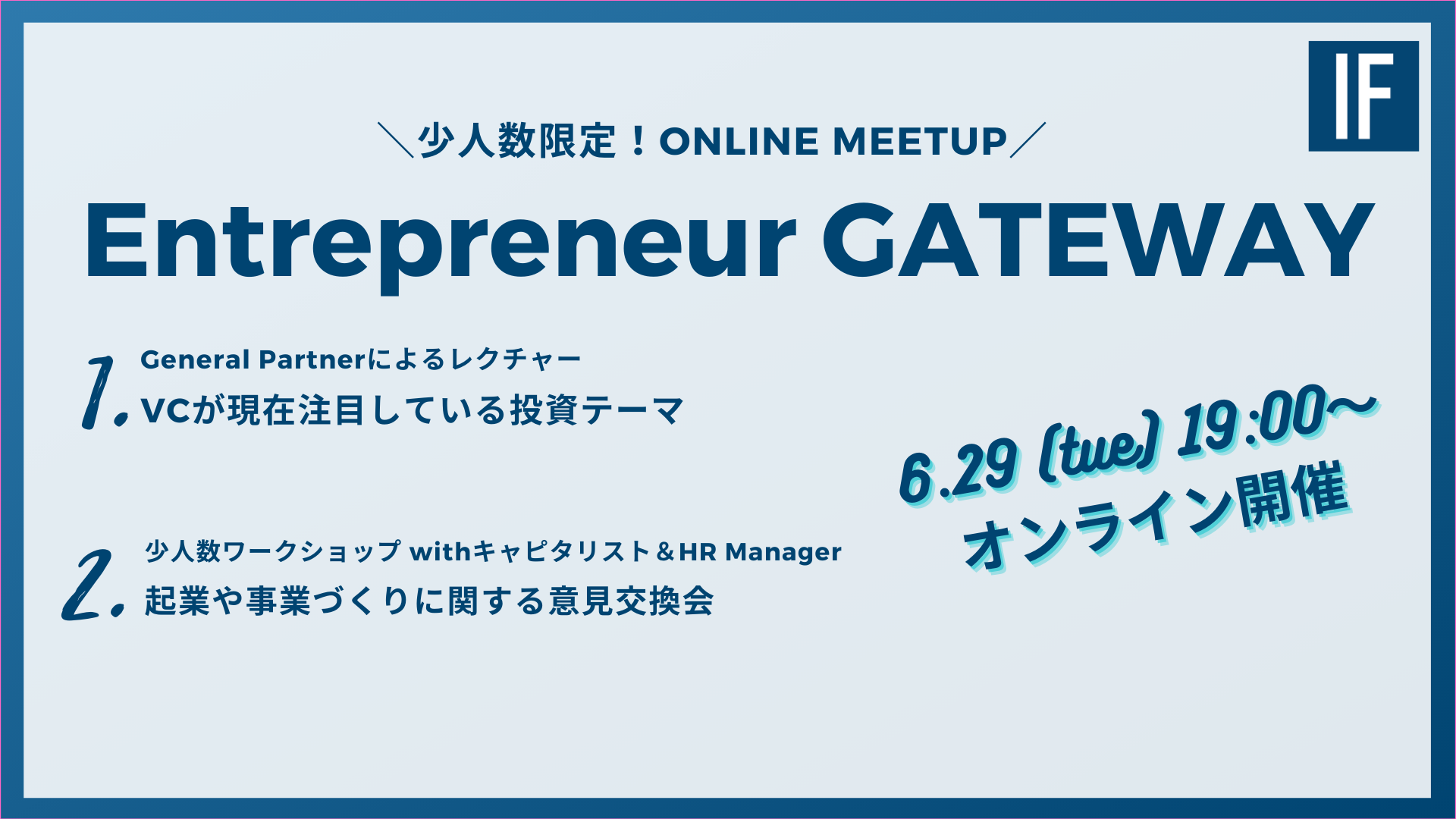 【6/29開催】Entrepreneur Gateway