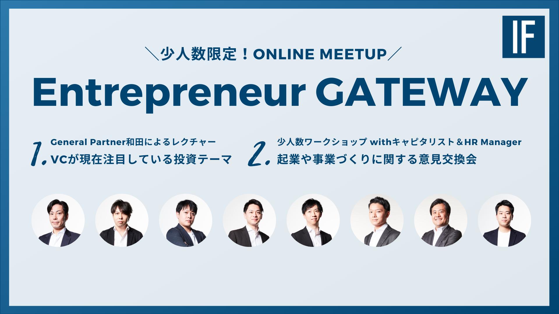 10/22_Entrepreneur Gateway