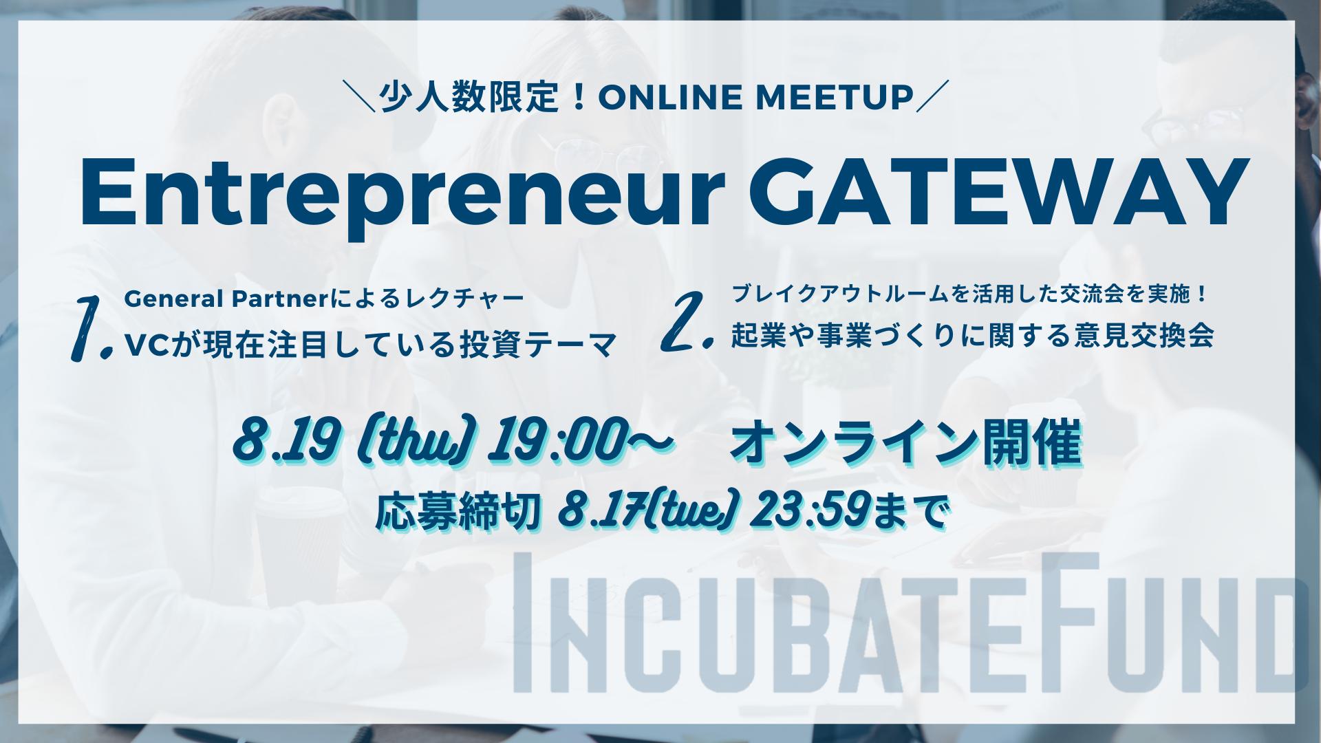 【8/19開催】Entrepreneur Gateway