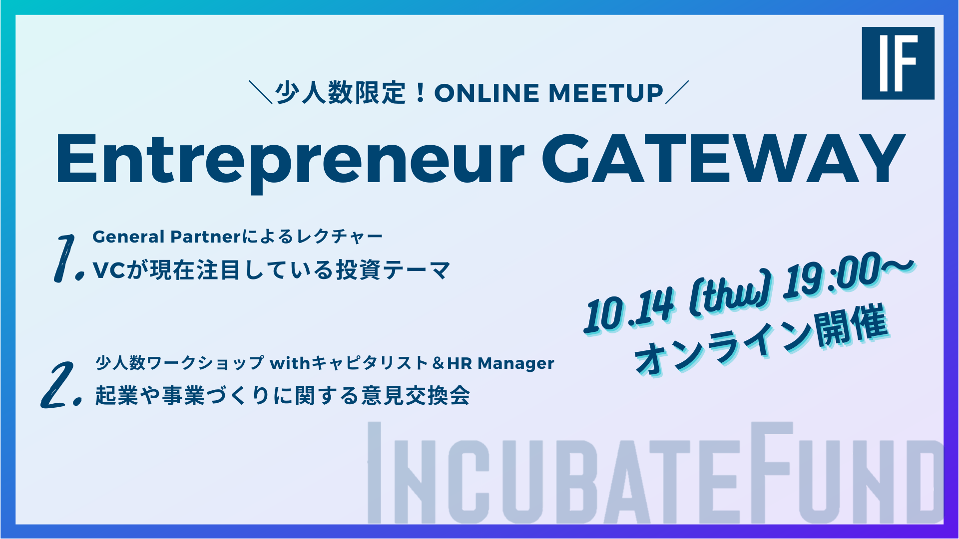 【10/14開催】Entrepreneur Gateway