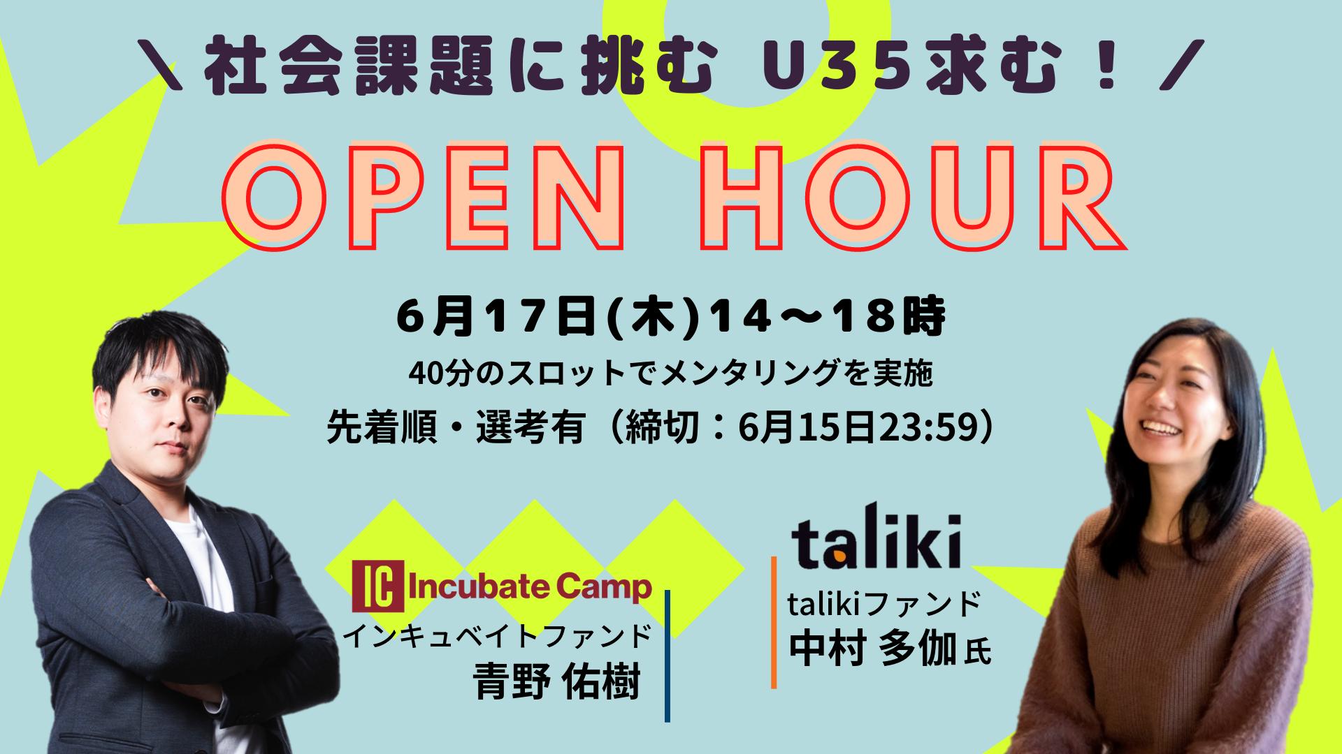 社会課題解決に挑む、U35求む!taliki×IncubateFund オープンアワー