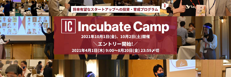 『Incubate Camp 14th』を2021年10月開催、本日4月1日(木)よりエントリー受付開始!