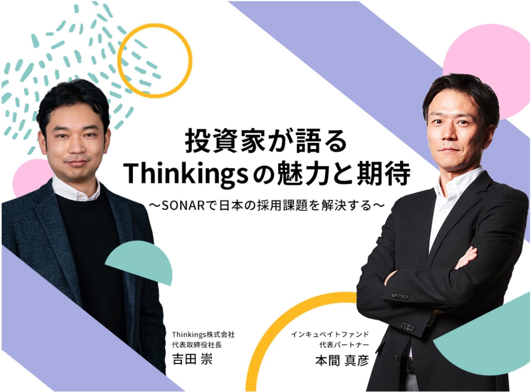 忙殺される採用担当者に、未来の仲間と向き合う本来の仕事を。日本の採用課題を解決するThinkingsの挑戦