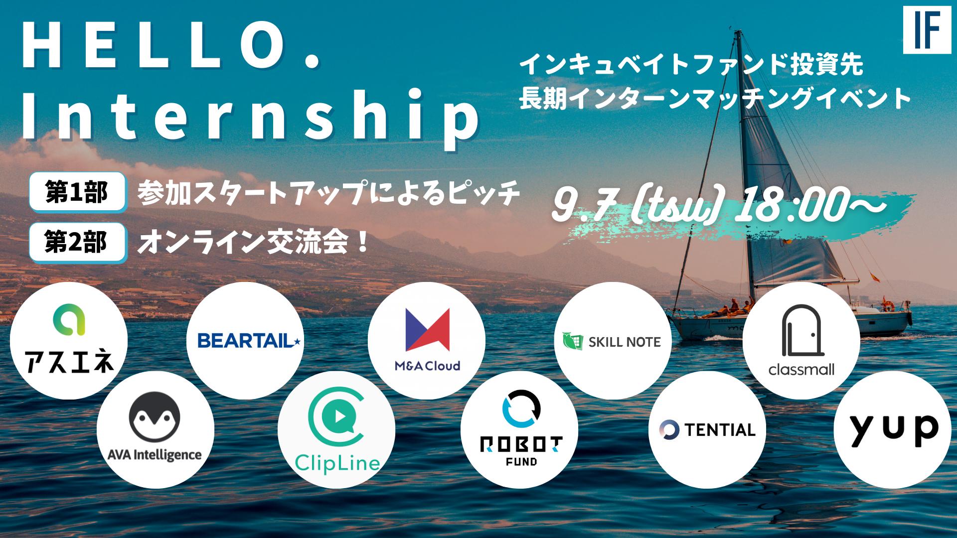 Hello.Internship~インキュベイトファンド投資先長期インターンマッチングイベント