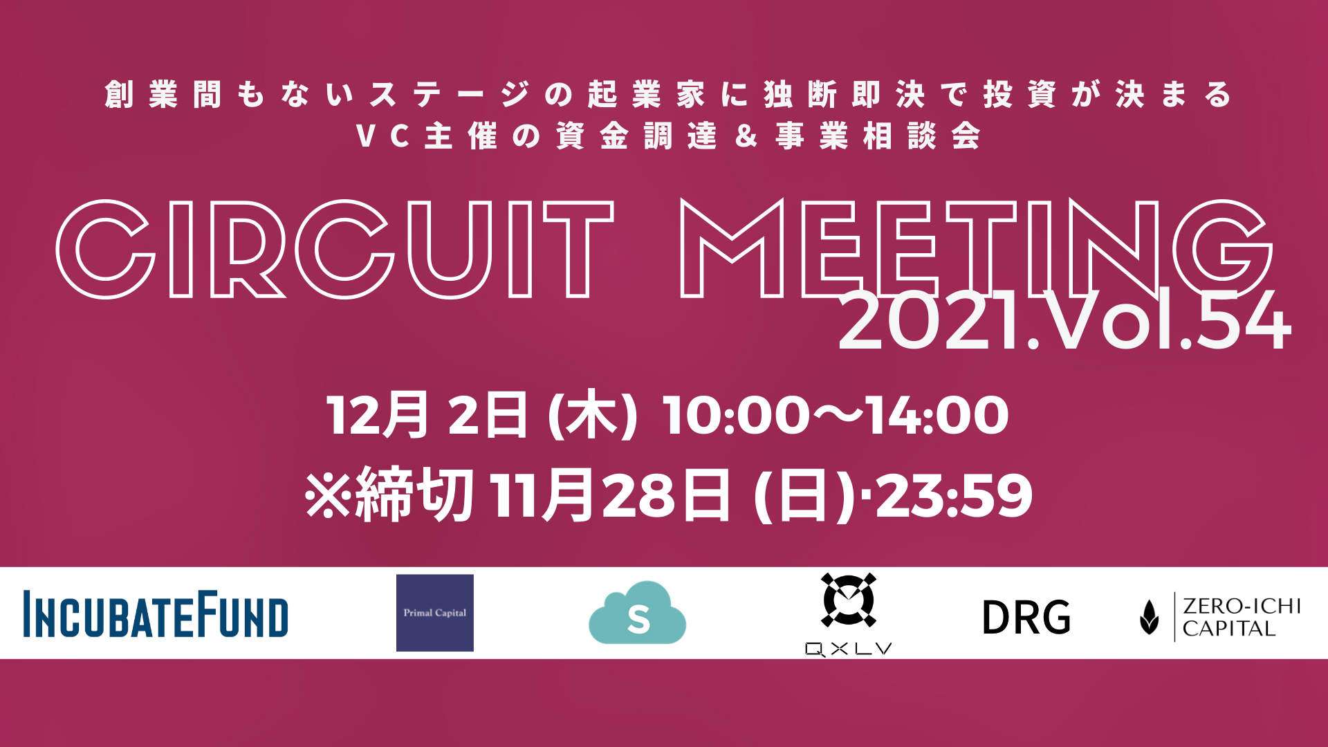 【11/28締切】Circuit Meeting Vol.54