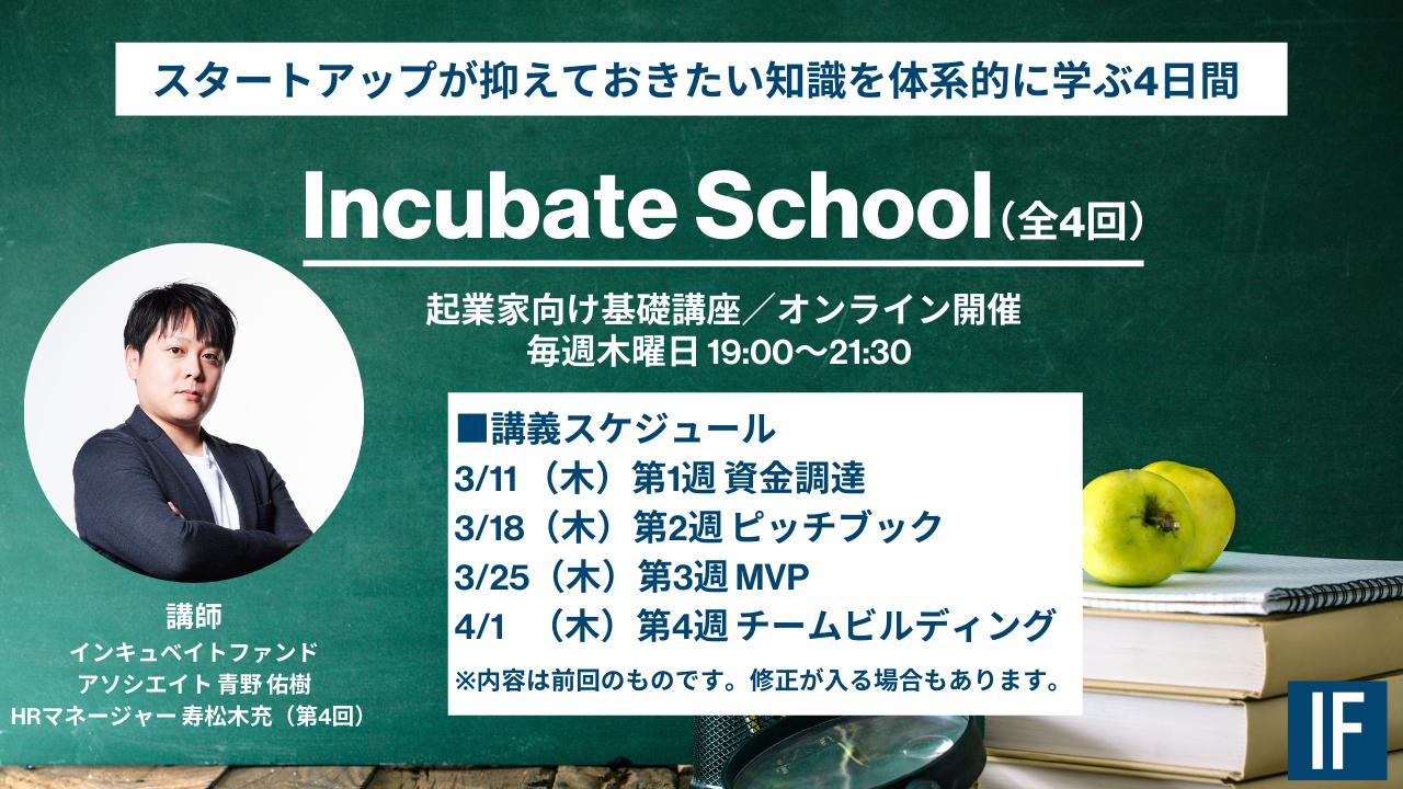 Incubate School(第3クール/全4回)