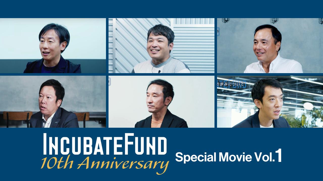 インキュベイトファンド設立10周年記念インタビュー動画、第一弾公開!
