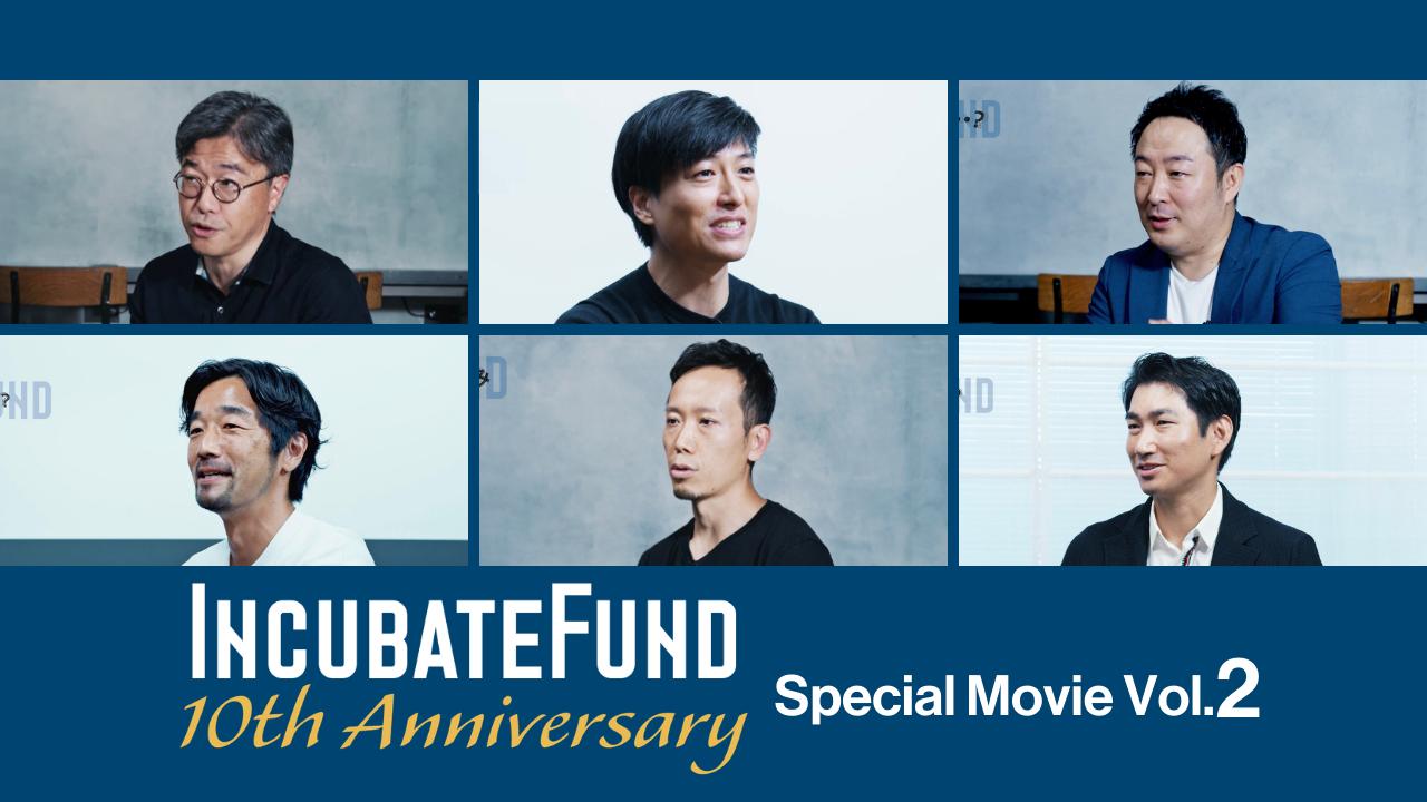 インキュベイトファンド設立10周年記念インタビュー動画、第二弾公開!