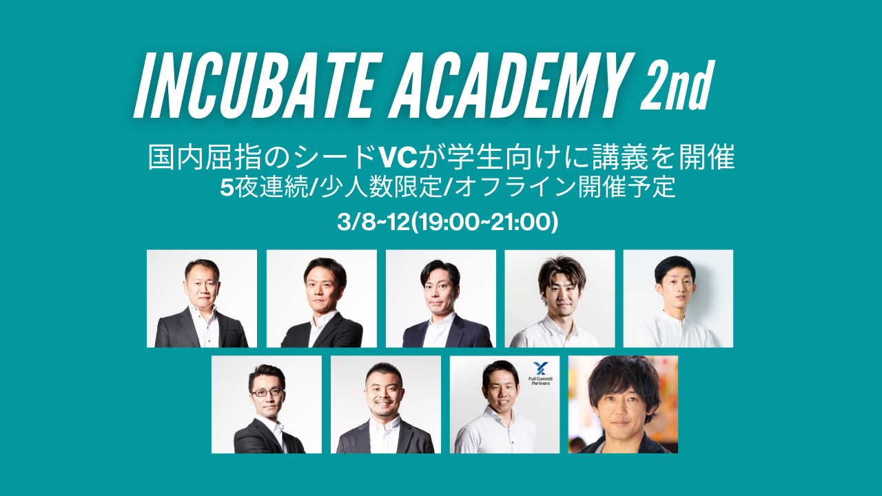 第二回IncubateAcademy