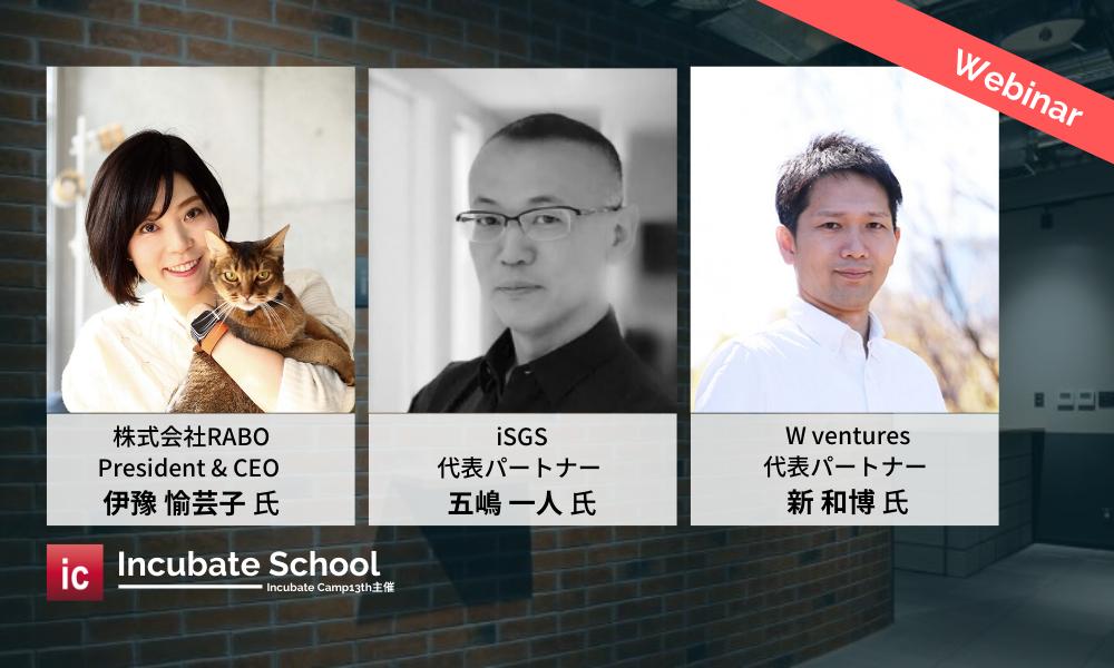 RABO伊豫さんのケースに学ぶ、創業期の起業家が知っておくべきVC資金調達ノウハウ