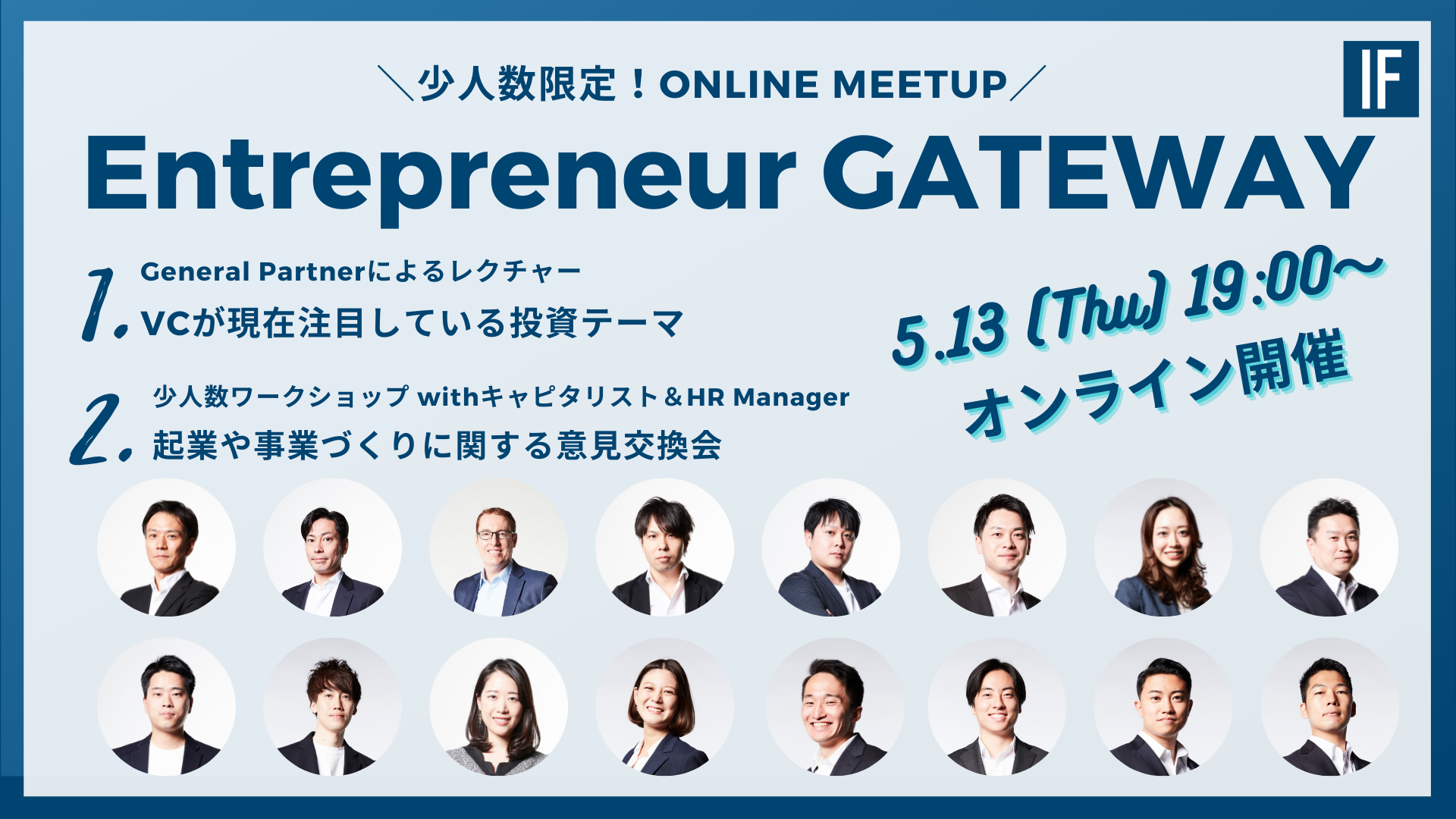 【5/13開催】Entrepreneur Gateway