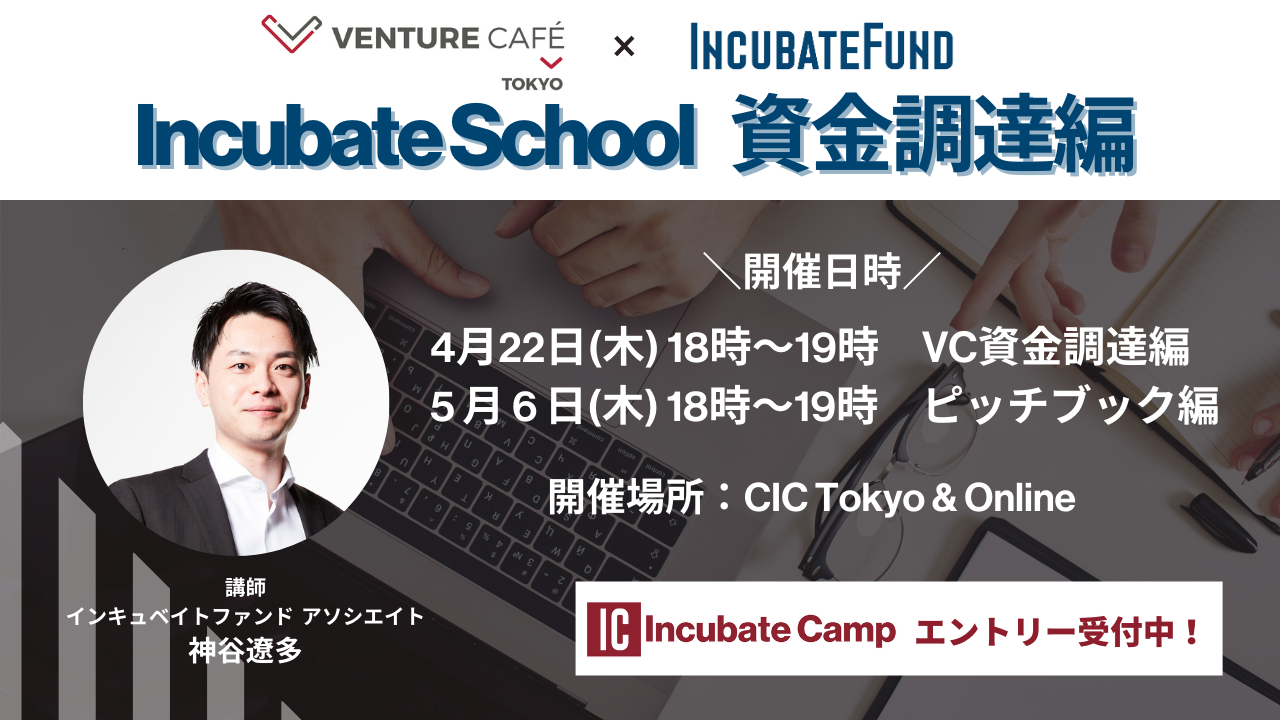 IncubateSchool〜Venture Café Tokyo共同開催
