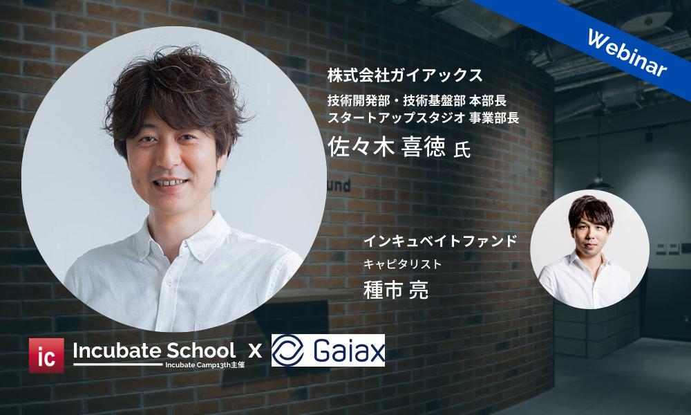 スタートアップのためのMVP入門〜Incubate School特別編 with Gaiax〜
