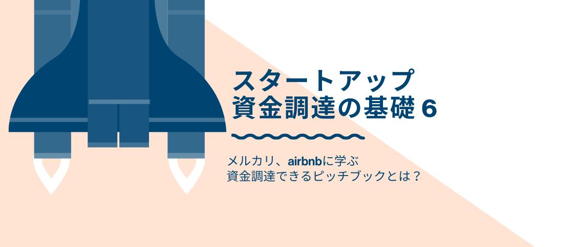 スタートアップ資金調達の基礎Vol.6 メルカリ、airbnbに学ぶ、資金調達できるピッチブックとは?