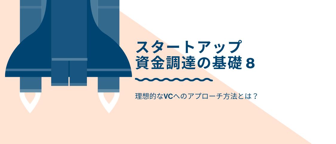 スタートアップ資金調達の基礎Vol.8 理想的なVCへのアプローチ方法とは?