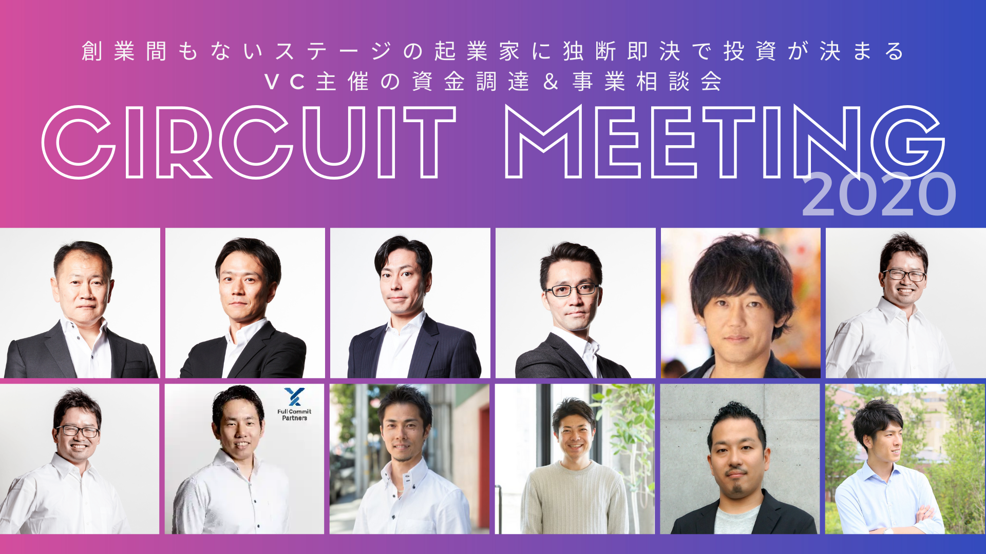 Circuit Meeting Vol.42