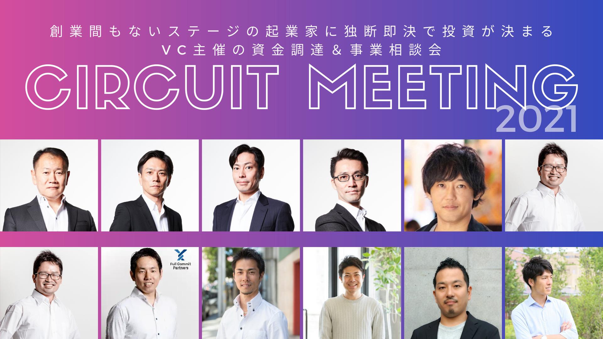 CircuitMeeting