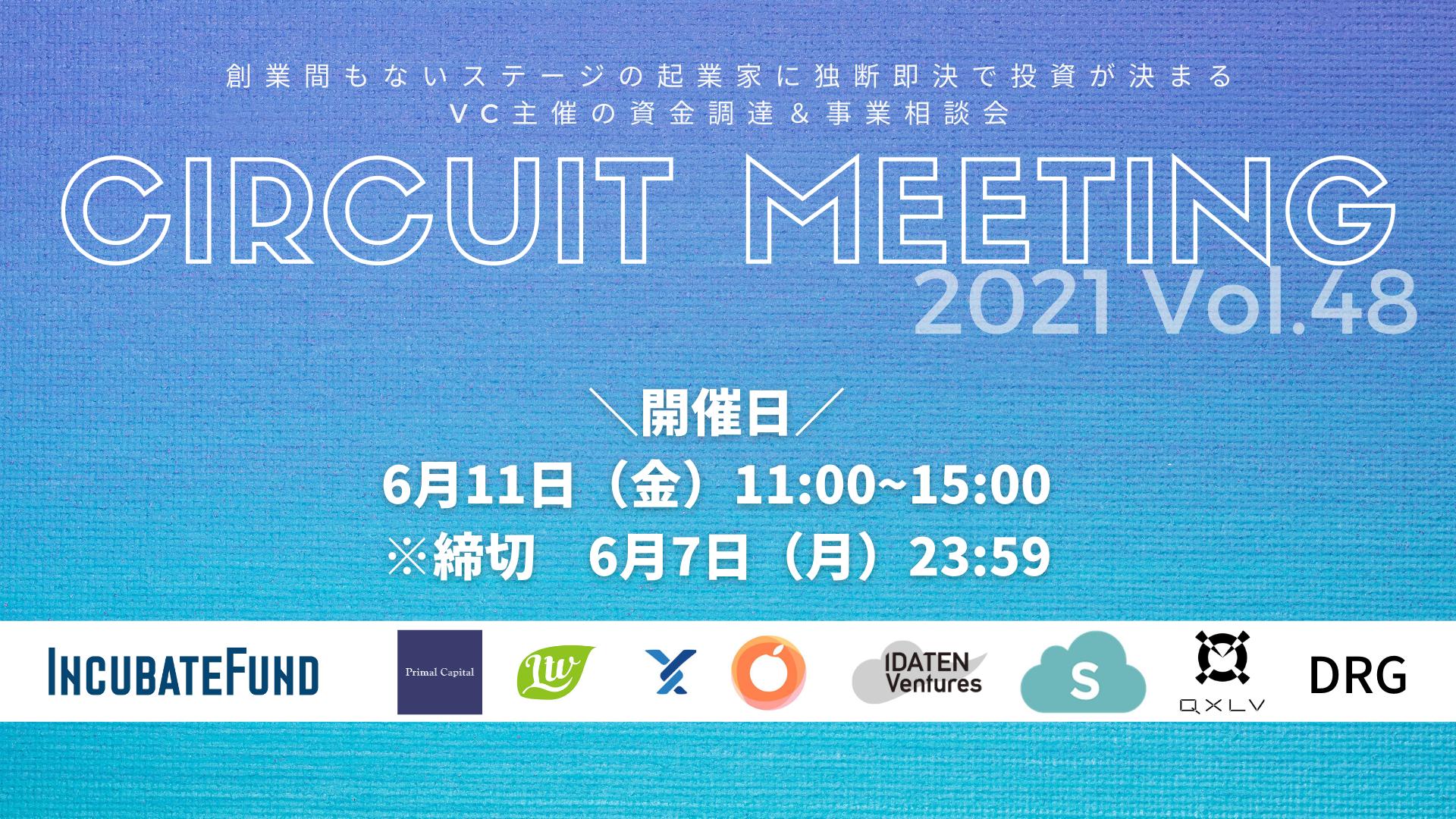 【6/7締切】Circuit Meeting Vol.48