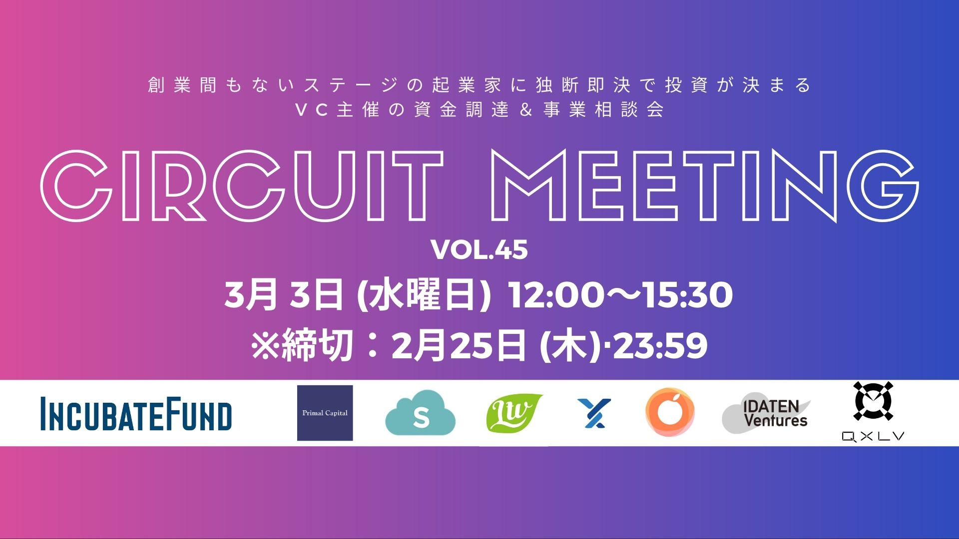 【募集終了】Circuit Meeting Vol.45