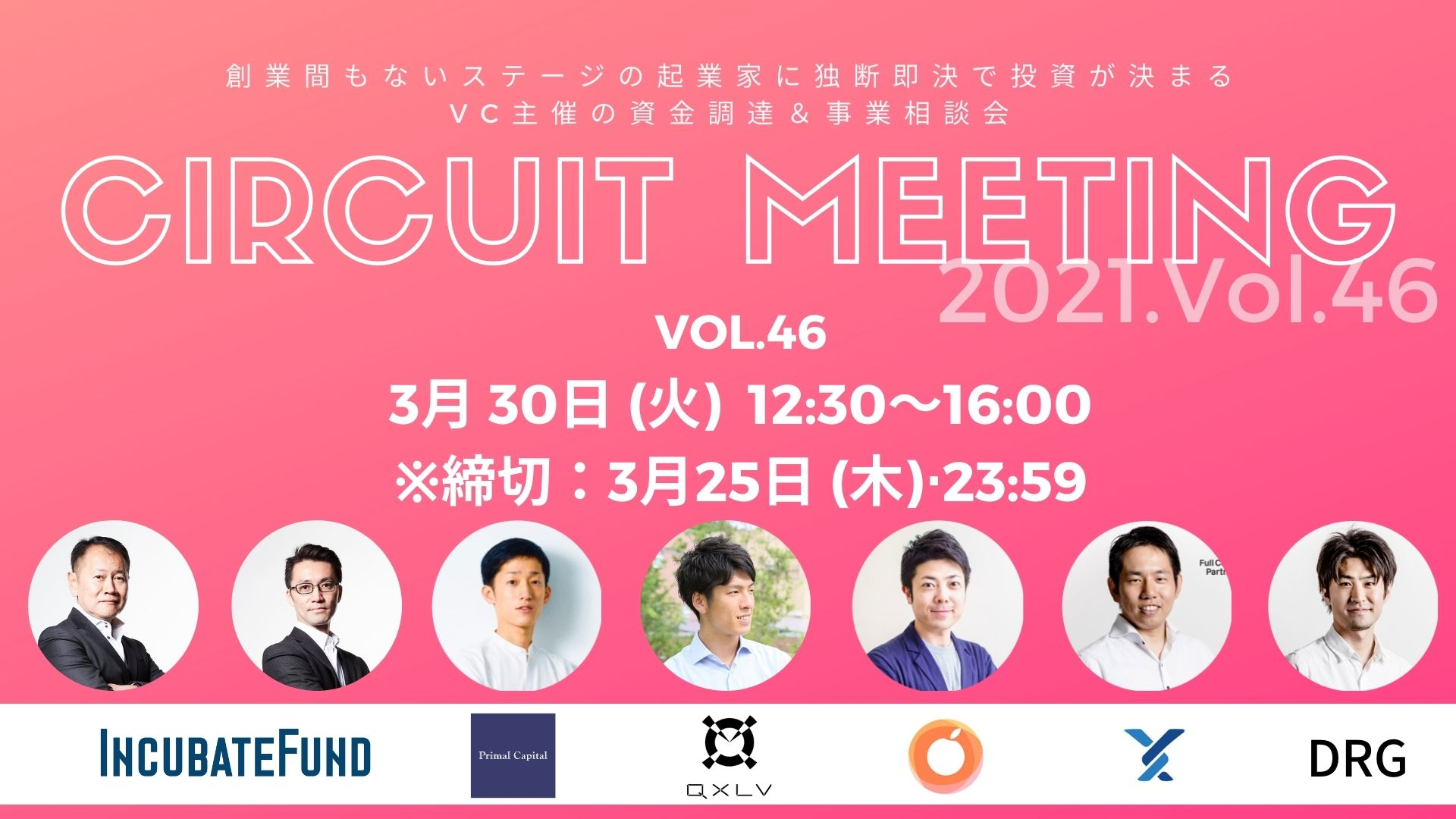 【3/25締切】Circuit Meeting Vol.46