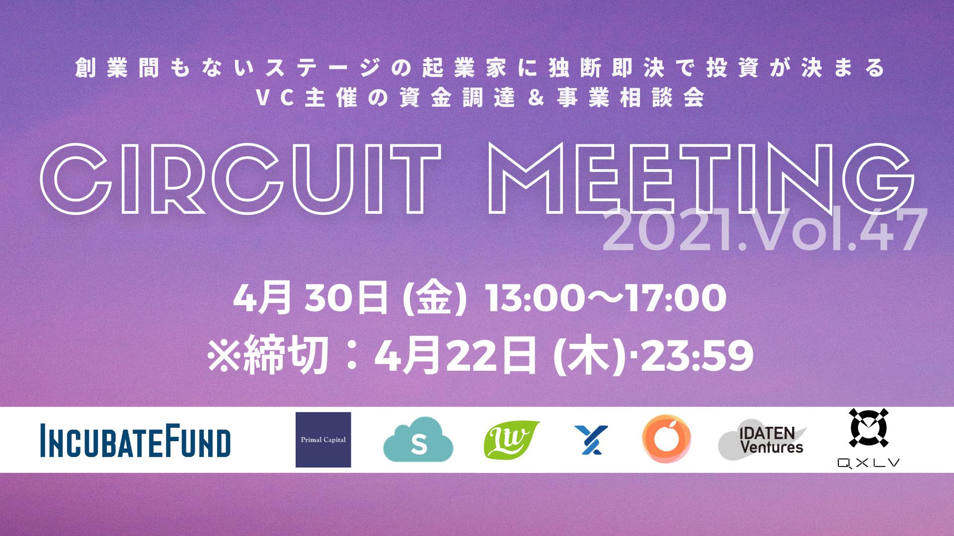【4/22締切】Circuit Meeting Vol.47