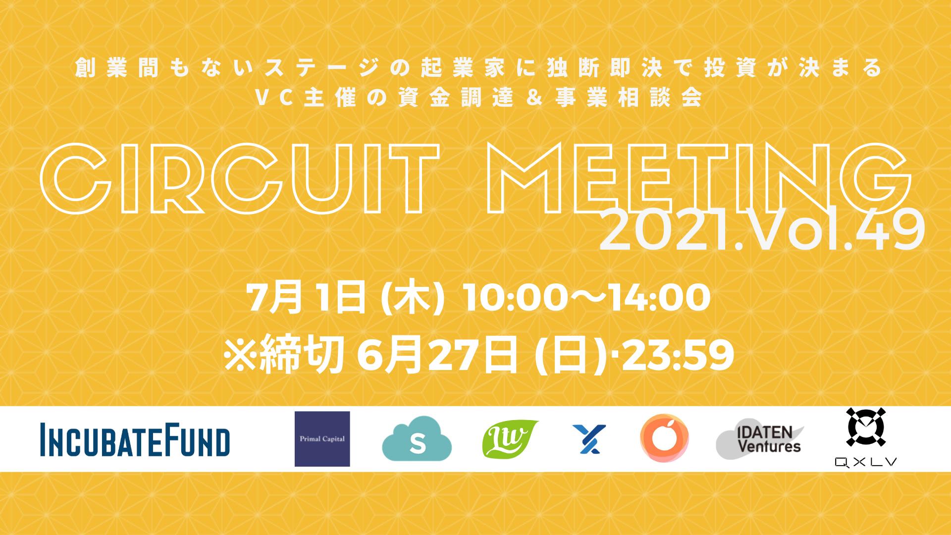 【6/26締切】Circuit Meeting Vol.49