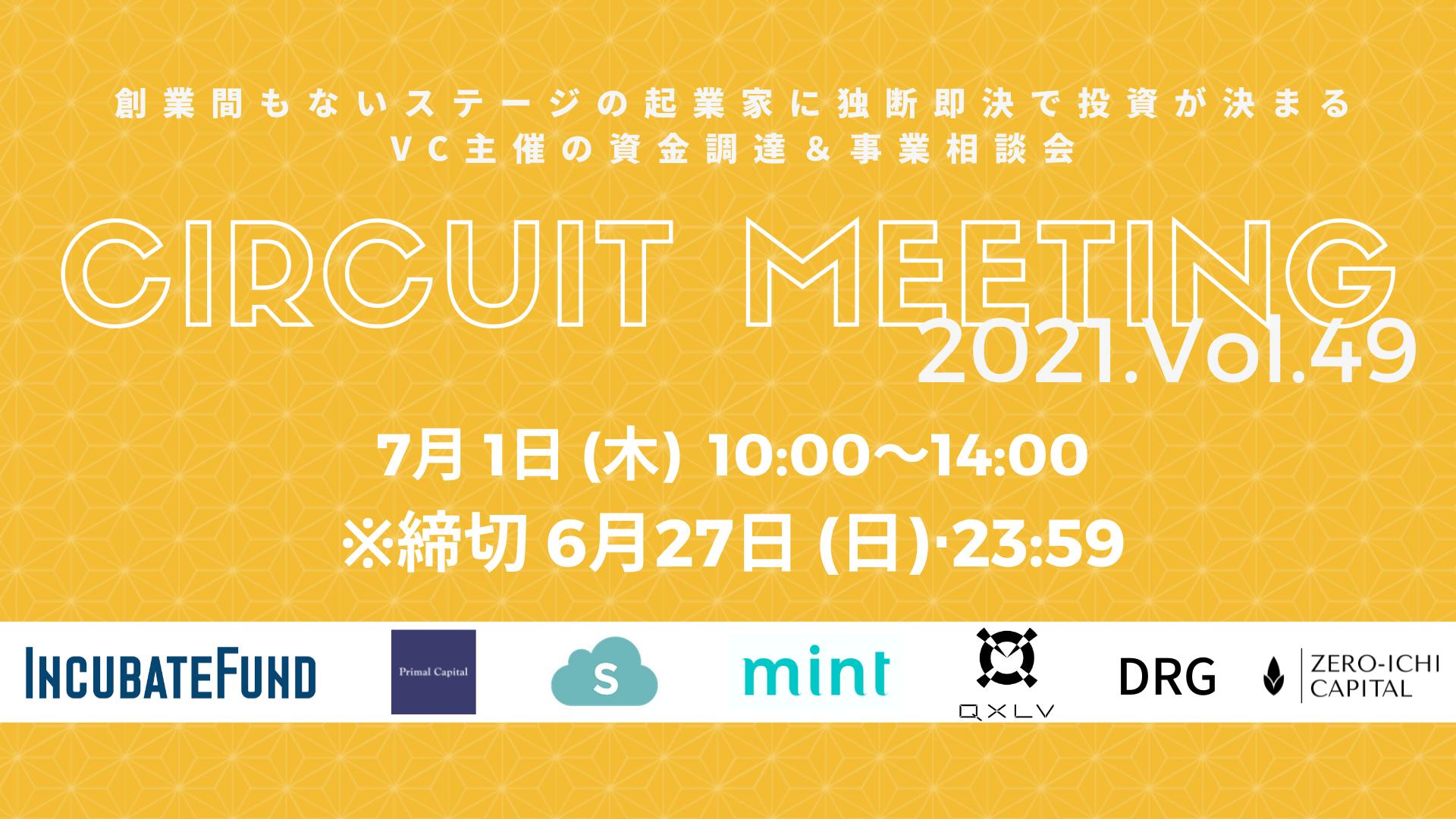 CircuitMeeting_49-3