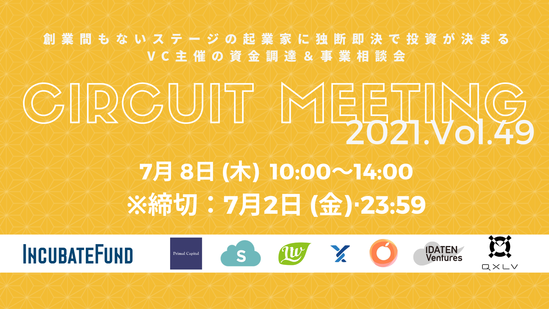 【7/2締切】Circuit Meeting Vol.49