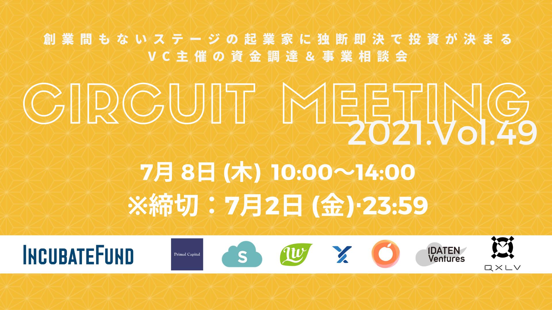 【7/2締切】Circuit Meeting Vol.49