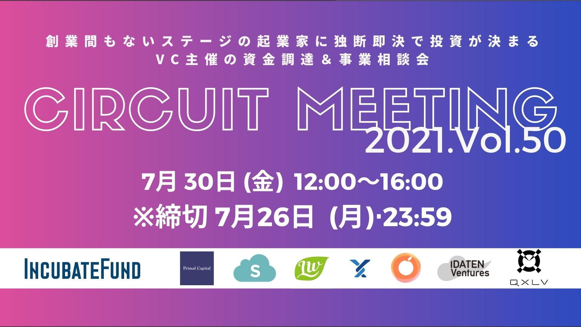 【7/26締切】Circuit Meeting Vol.50