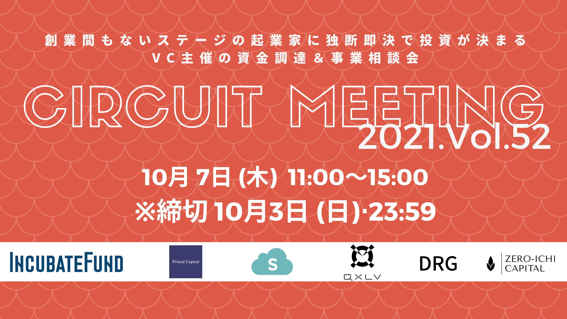 【10/3締切】Circuit Meeting Vol.52
