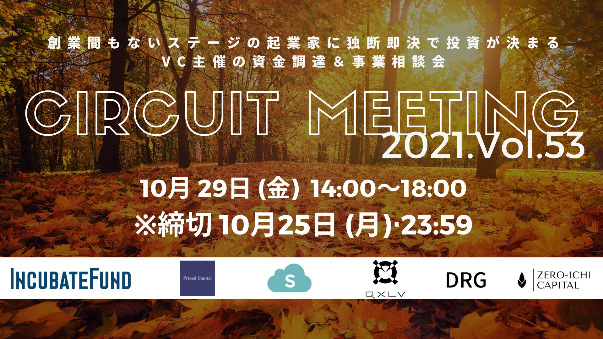 【10/25締切】Circuit Meeting Vol.53
