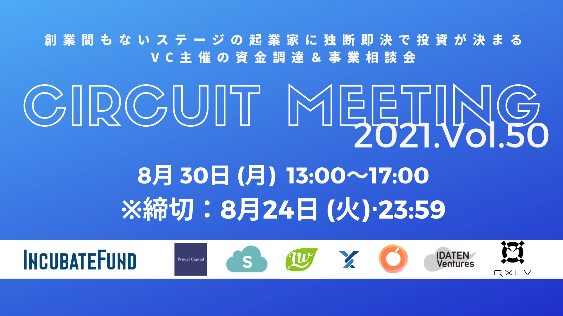 【8/24締切】Circuit Meeting Vol.50