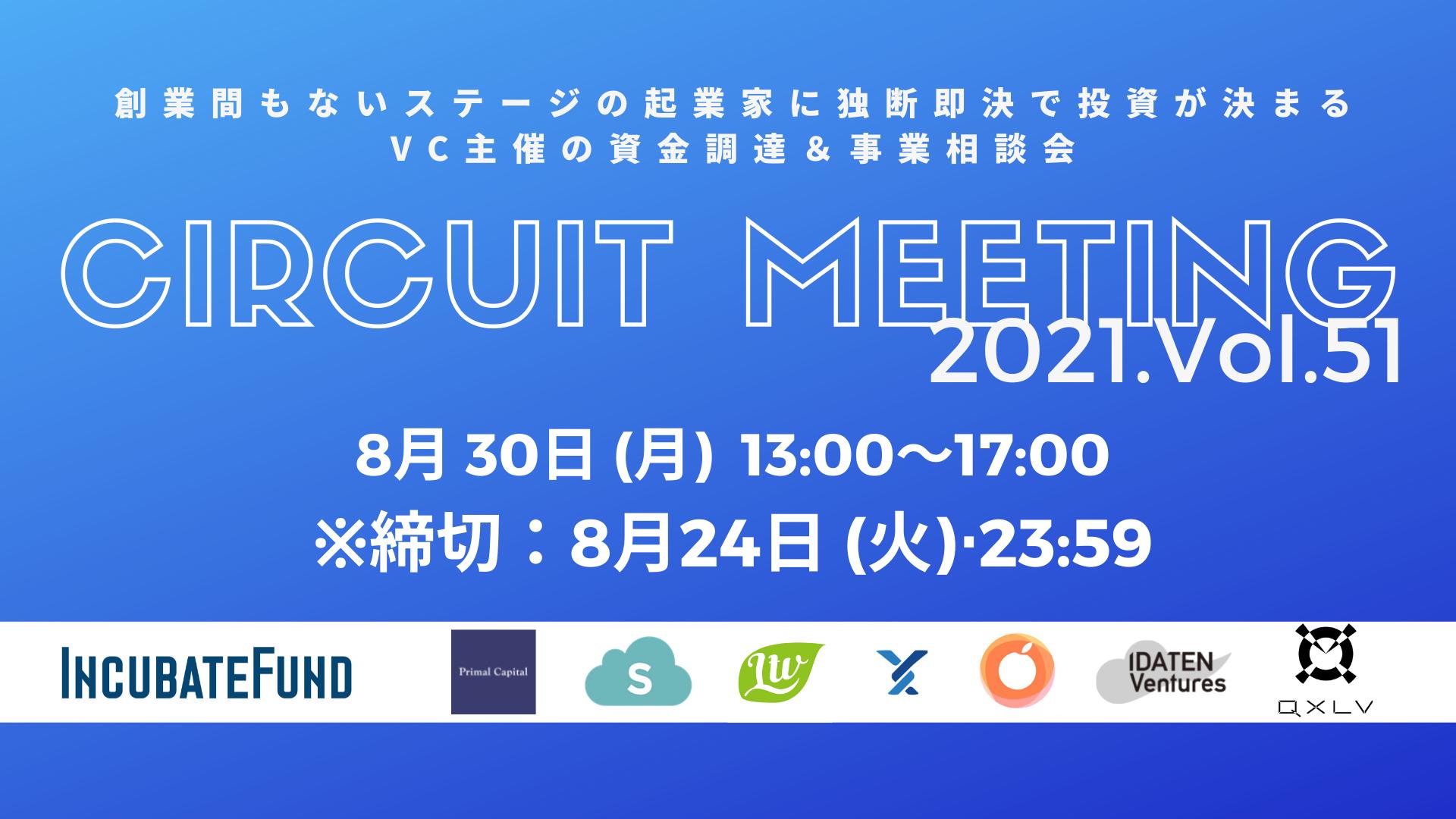 【8/24締切】Circuit Meeting Vol.51