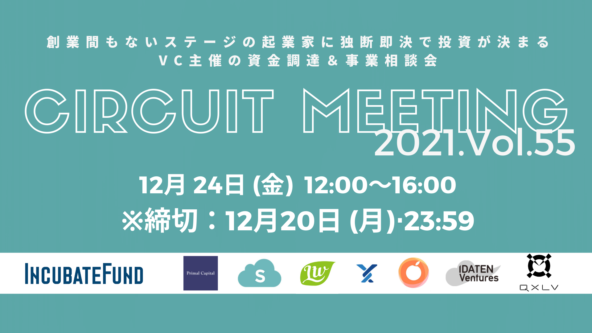 【12/20締切】Circuit Meeting Vol.55