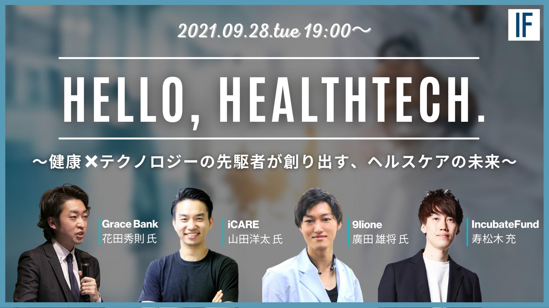 HELLO . HEALTHTECH〜健康×テクノロジーの先駆者が創り出す、ヘルスケアの未来〜