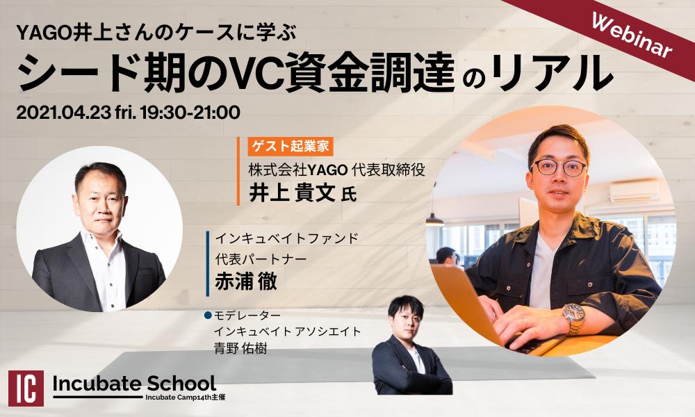 【4/23開催】YAGO井上さんのケースに学ぶ、VC資金調達のリアル