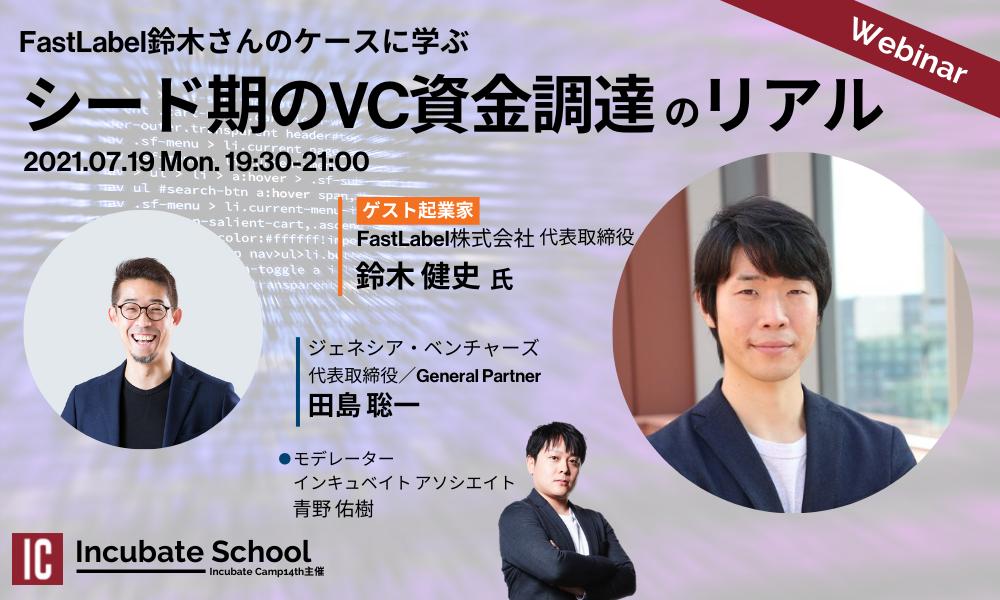 【7/19開催】FastLabel鈴木さんのケースに学ぶ、VC資金調達のリアル