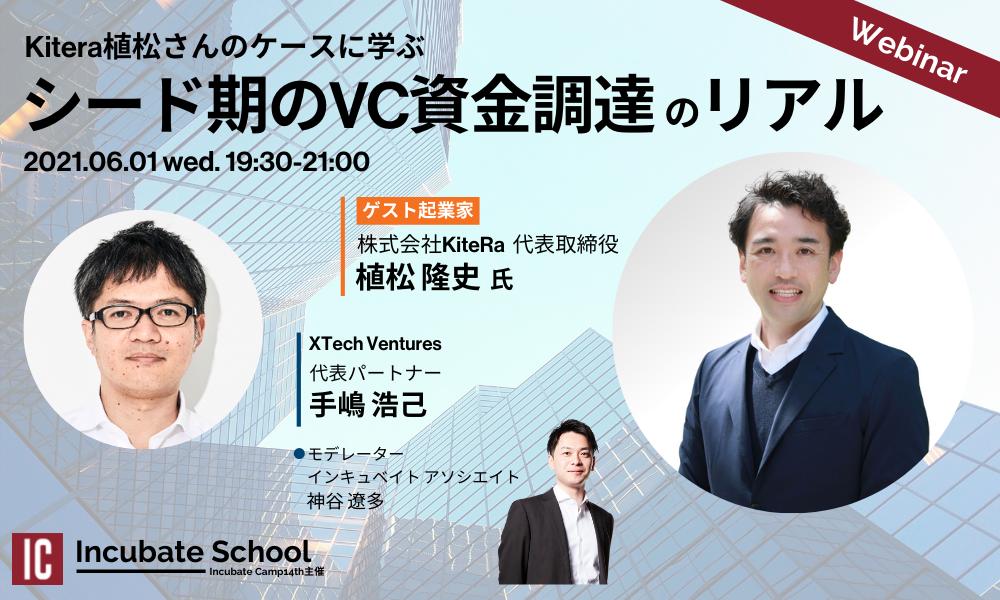 【6/1開催】KiteRa植松さんのケースに学ぶ、VC資金調達のリアル