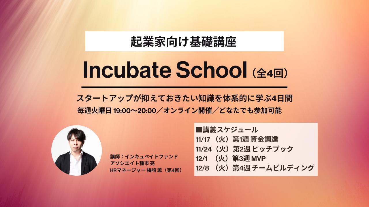 Incubate School(第1クール/全4回)