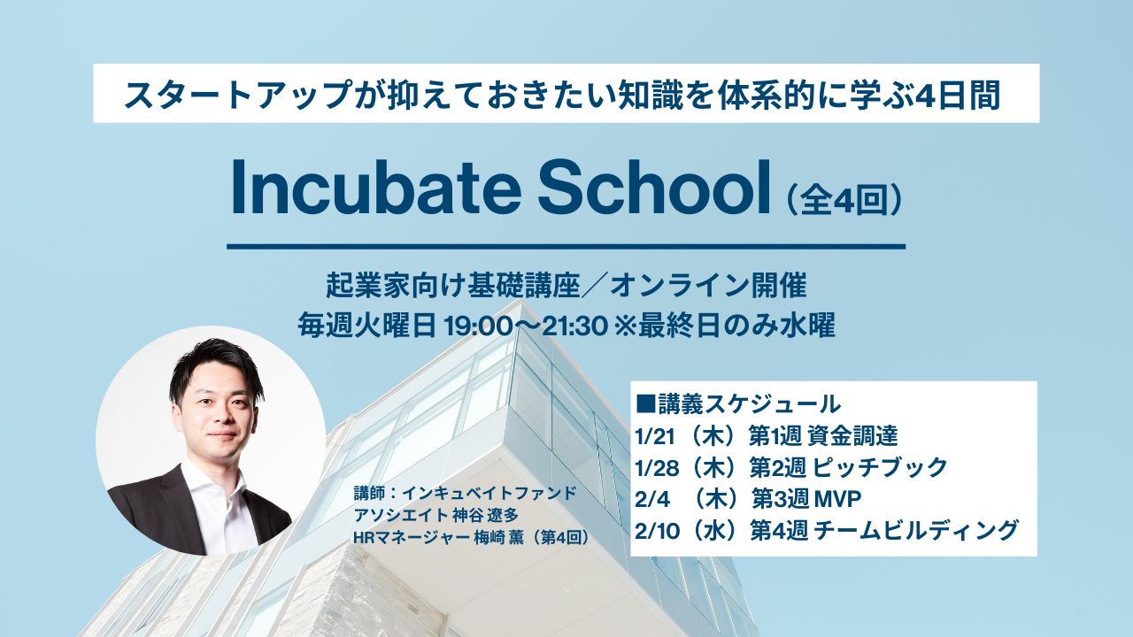 Incubate School(第2クール/全4回)