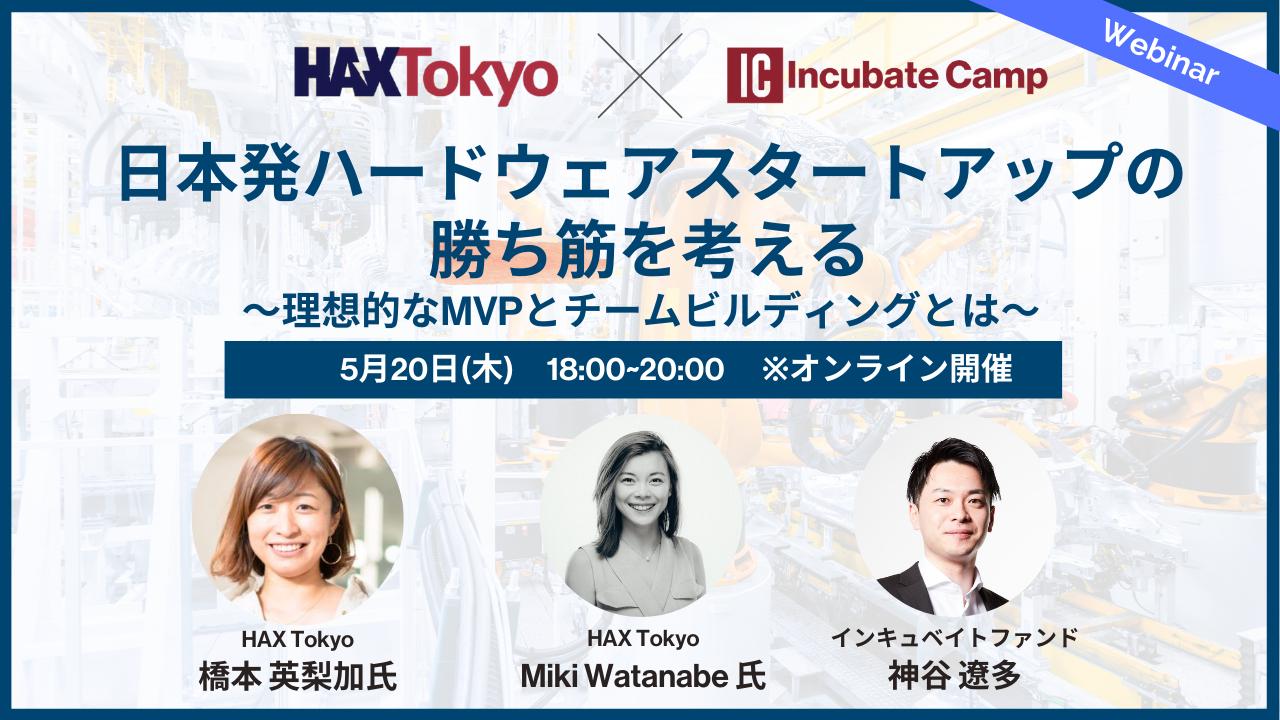 日本発ハードウェアスタートアップの勝ち筋を考える〜理想的なMVPとチームビルディングとは〜