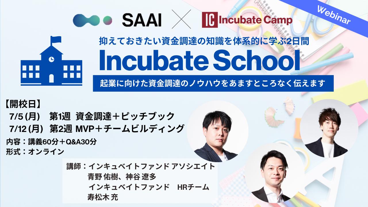IncubateSchool〜SAAI共同開催