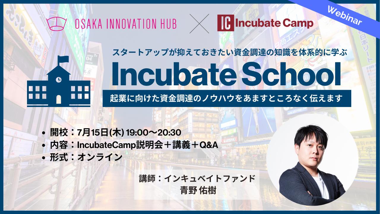 IncubateSchool〜大阪イノベーションハブ共同開催