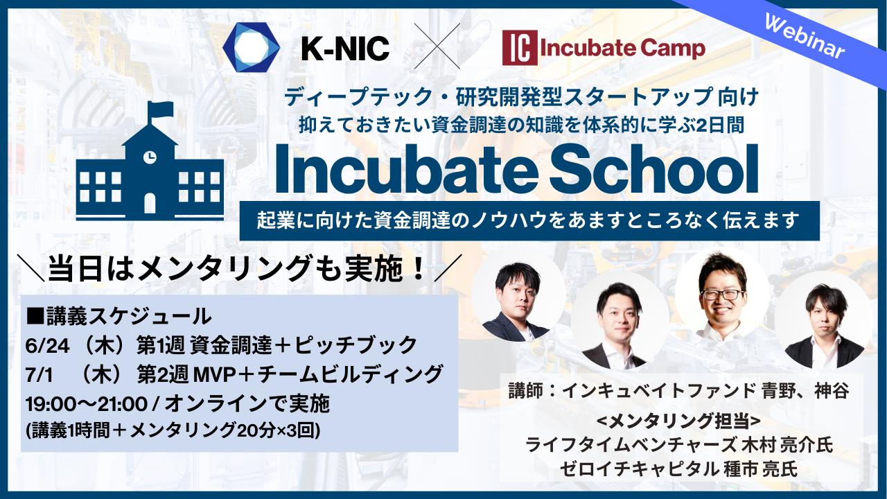 IncubateCamp14th 告知用画像作成のコピー