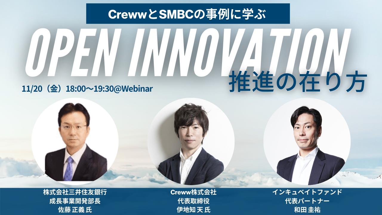CrewwとSMBCの事例に学ぶ、Open Innovation推進の在り方