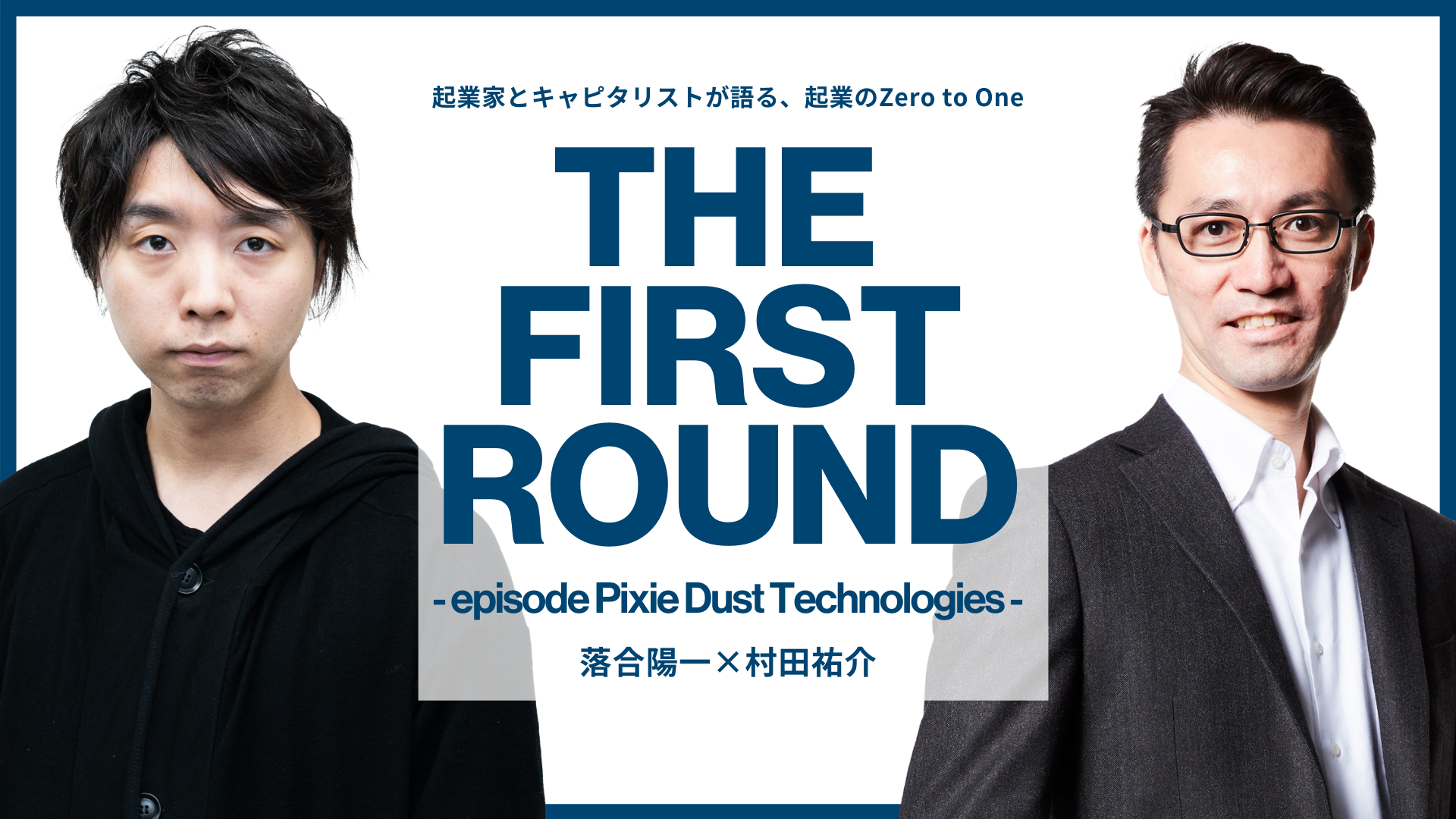 THE FIRST ROUND - episode Pixie Dust Technologies -