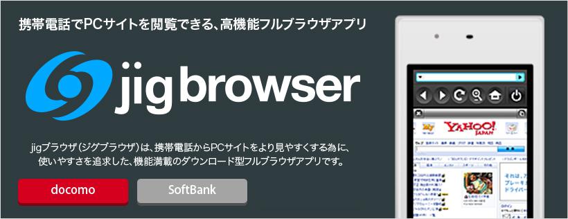 service_image_jigbrowser_2